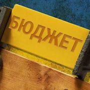 Верховна Рада затвердила Держбюджет-2020: доходи зрізали на 20 мільярдів гривень