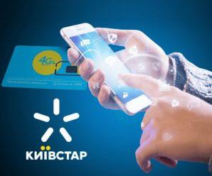 Київстар запустив новий соціальний тариф. Користуватися зможуть лише обрані