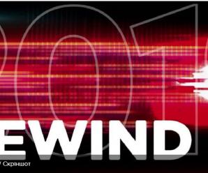 YouTube представив Rewind 2019: відео, що набрали найбільшу кількість переглядів за рік