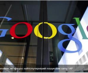"""У Google розповіли, як пошуковик навчився """"розуміти"""" запити користувачів"""