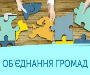 Найдовше село України хоче утворити окрему ОТГ