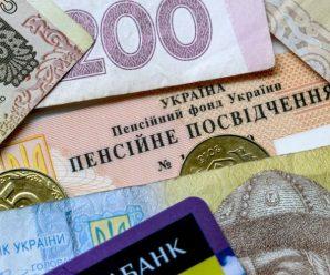 """""""Треба відмовлятися"""": В Україні пропонують скасувати пенсії. Що це означає і що потрібно знати"""
