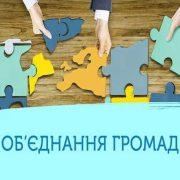 До Франківської ОТГ приєднаються ще два села
