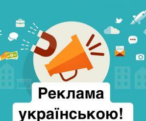 16 січня набуває чинності закон про українську мову в рекламі: деталі