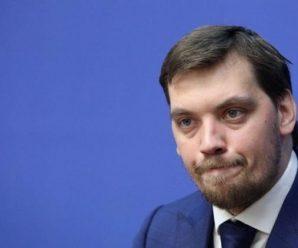 Прем'єр-міністр України Олексій Гончарук подав у відставку