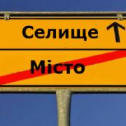 На Прикарпатті десять міст можуть стати селищами