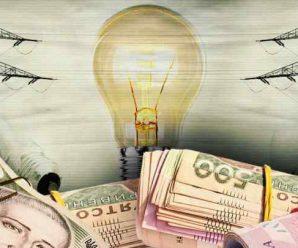 Різке зростання на 25%! Українців чекають нові ціни на електроенергію. Все що потрібно знати