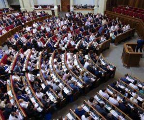 У Раді ухвалили важливий закон, який вносить зміни до Конституції