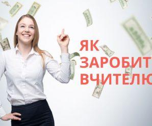 Як вчителю стати мільйонером?