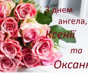 6 лютого – день ангела Оксани. Добра, любові, радості і найкращої долі вам, дорогі наші іменинниці!