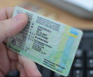 Відтепер прикарпатські водії можуть відновлювати посвідчення онлайн
