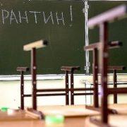 На Івано-Франківщині 17 навчальних закладів на карантині