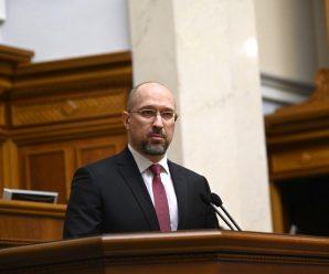 Верховна Рада призначила нового Прем'єр-міністра