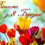 Привітання з 8 березня 2020: найкращі побажання жінкам українською, вірші, листівки, СМС-ки та ФОТО