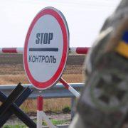 В Україні відсьогодні встановлено нові правила перетину кордону