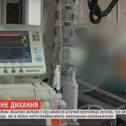В Італії 5 тис. апаратів штучного дихання. В Німеччині 25 тис. В України, теж є 620 штук