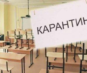 Карантин в Україні та навчальний рік: у Зеленського зробили заяву