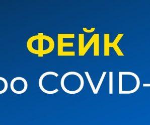 Прикарпатців штрафуватимуть за поширення фейків про пандемію COVID-19