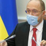 Карантин в Україні продовжать: Шмигаль анонсував рішення Кабміну