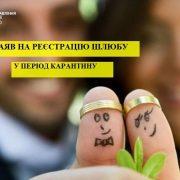 Франківці можуть подати заяву на реєстрацію шлюбу не виходячи з дому