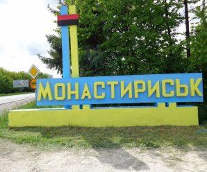 Український «Ухань»: що відбувається у Монастириськах?