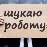 Кількість безробітних на Прикарпатті зросла майже вдвічі (відео)