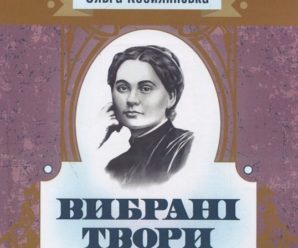 Книжку творів Кобилянської видали з портретом Марка Вовчка на обкладинці (фото)