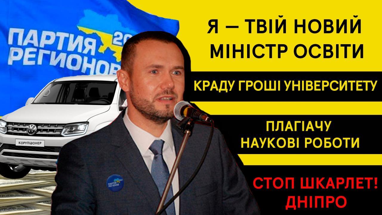 """У Дніпрі відбудеться акція протесту проти міністра освіти """"Стоп ..."""