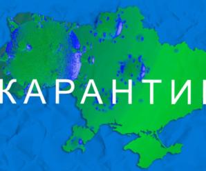 Що чекає українців на дворічному карантині: Кабмін озвучив докладний план