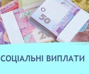 В Україні збільшили соцвиплати для дорослих та дітей: хто і скільки отримає