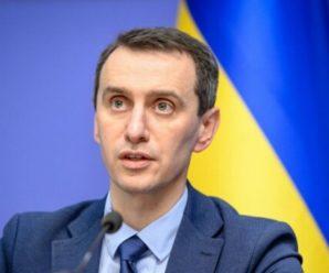 У МОЗ зробили гучну заяву про долю карантину після 22 червня