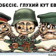 Хліб закінчився. Далі видовища: спектакль розігрується для росіян і керівництва України