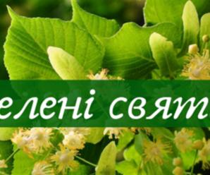 Розклад богослужінь у храмах Франківська на Зелені Свята