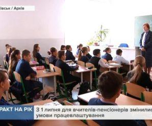 З 1 липня для прикарпатських вчителів-пенсіонерів змінилися умови працевлаштування (відео)