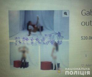 """В Україні """"модельне агентство"""" продавало педофілам фото і відео з дітьми: деталі скандалу"""