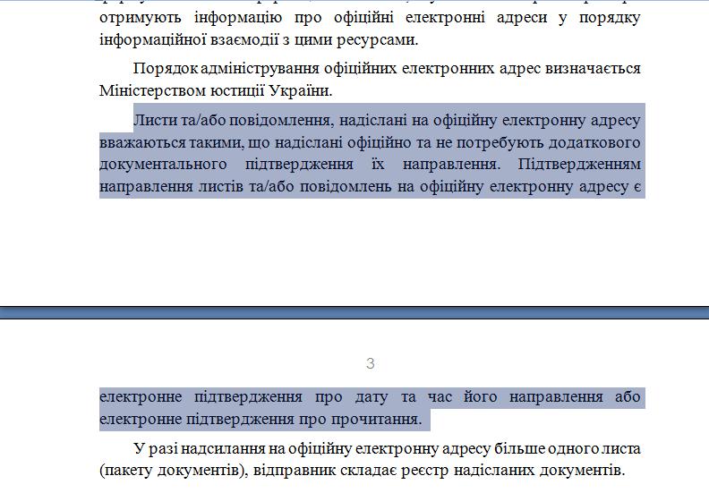 Листи, надіслані на email, будуть уважатися доправленими