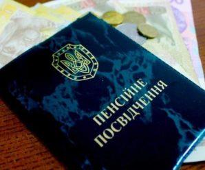 Українці зможуть виходити на пенсію достроково: кому пощастить